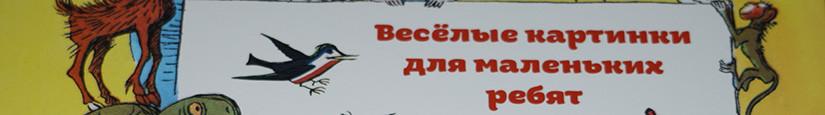 Архив «Сверчка».