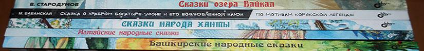 Сказки народов России.