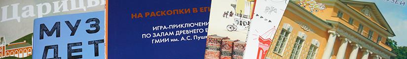 Детские путеводители по музеям Москвы.