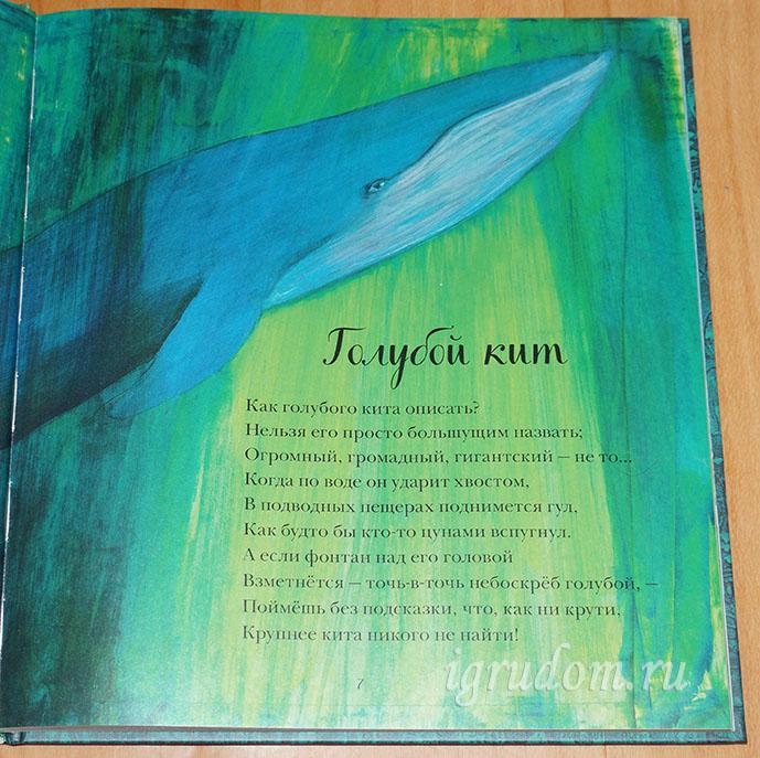 Blue-Whale (rus)
