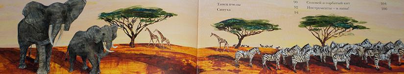 Красивая книга о животных.