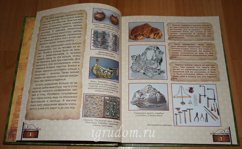На рассказ о каждой профессии в книге отведено два разворота. Эти развороты  наполнены множеством интересной информации и кучей фотографий. e5e07f9264d