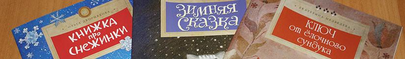 Новогодние книги от Насти и Никиты.