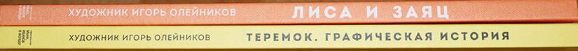 Графические романы Игоря Олейникова.