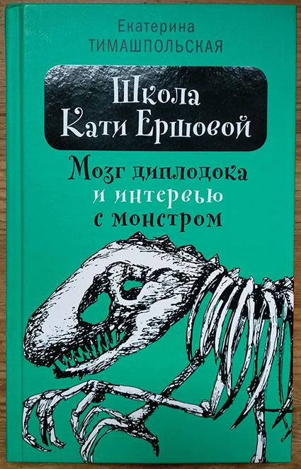 Школа Кати Ершовой