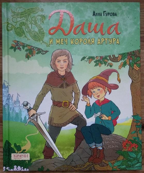 Даша и меч короля Артура