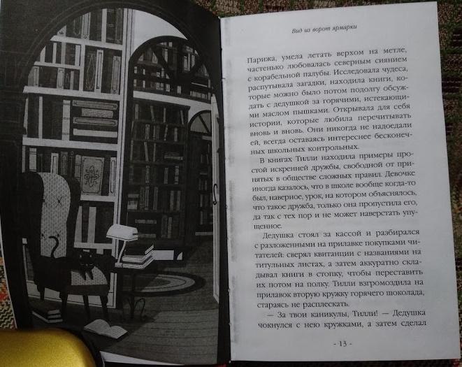 Книги о невероятных библиотечных приключениях